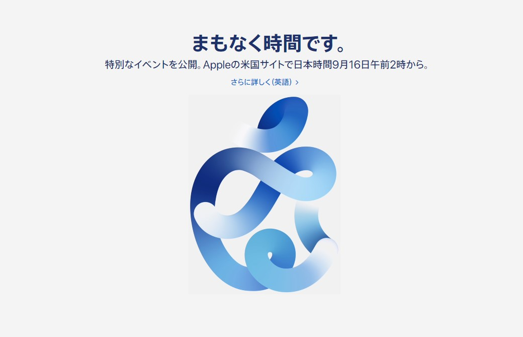 「Apple Eventまとめ」のアイキャッチ画像