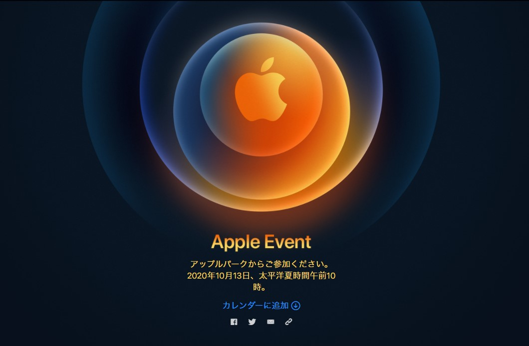「【新型iPhoneか?】AppleEventまとめ」のアイキャッチ画像