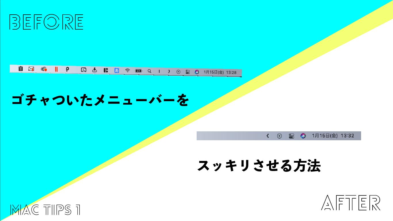 """「【俺的MacTips#1】Macのゴチャついたメニューバーは""""こいつ""""を使って削除や!!!」のアイキャッチ画像"""