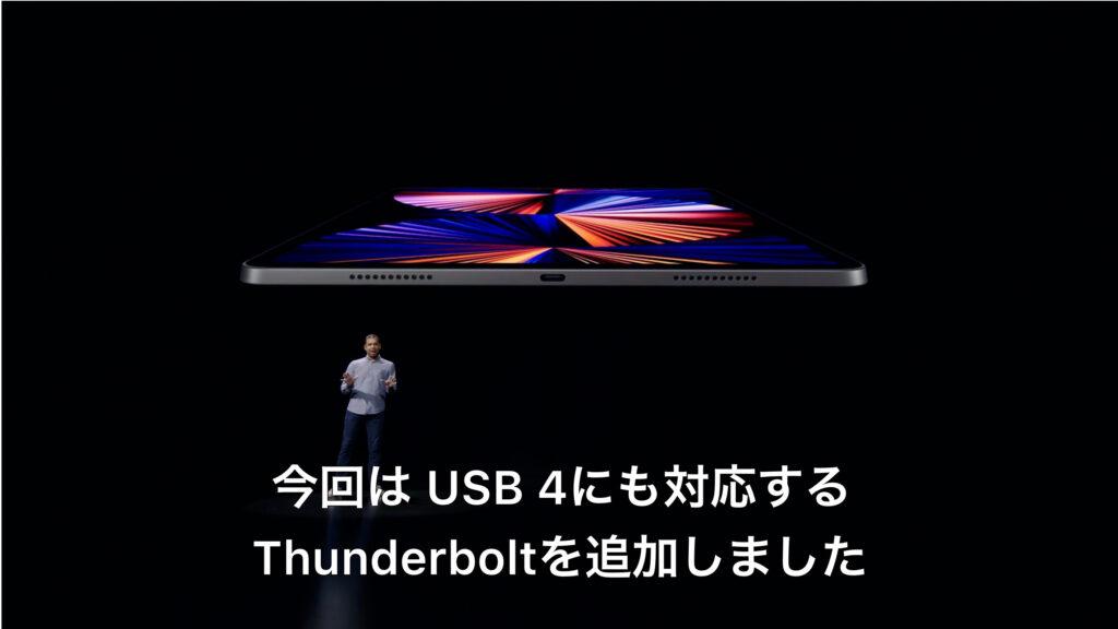 iPad pro Thunderbolt