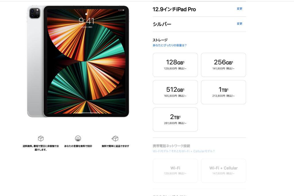 iPadPro12インチ値段